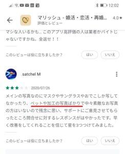 アプリ評価例1