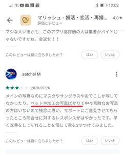 アプリ評価例2