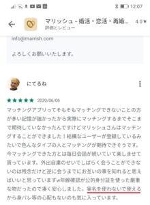 アプリ評価例3