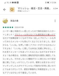 アプリ評価例4