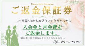 返金保証イメージ画像